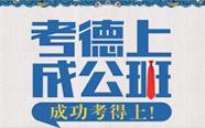 2017湖南公务员省考之考德上成公班 成功考得上!